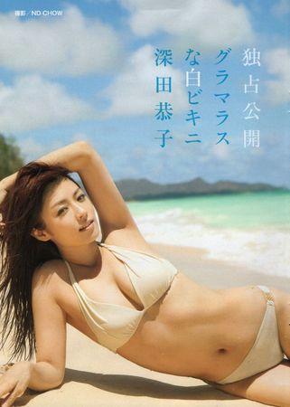 Fukakyon5.jpg