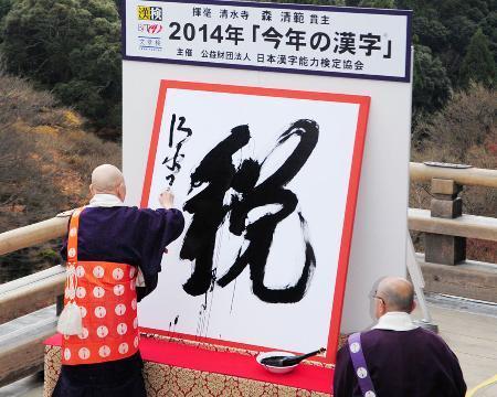 kotoshinoKanji2014.jpg